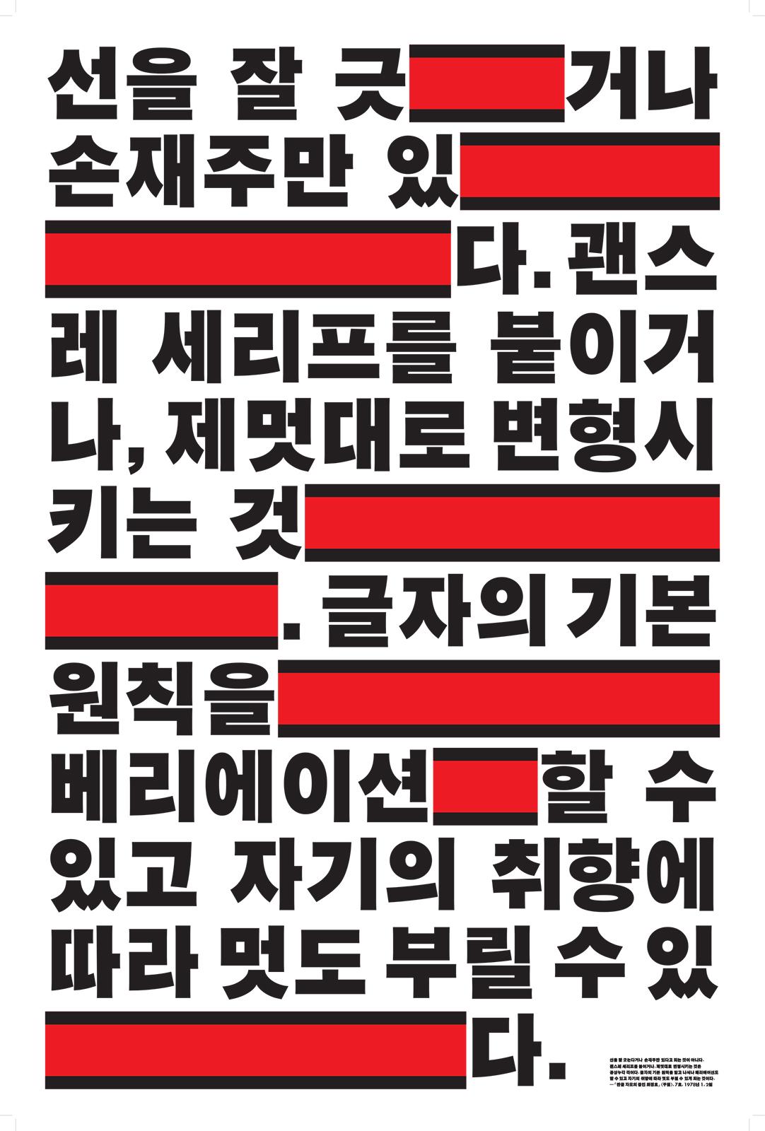 Choi Jeong-ho 최정호 600x900mm. Offset Print